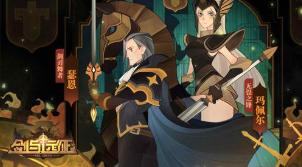 剑与远征各章节获得英雄介绍 剑与远征通关可获得的英雄有哪些