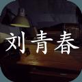 刘青春疑案