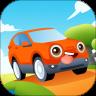 開車旅行游戲