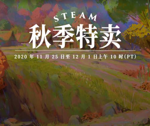 Steam秋季特賣開啟 多款知名游戲新史低價