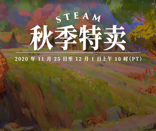 Steam秋季特卖开启 多款知名游戏新史低价