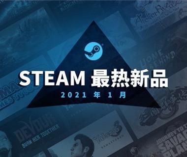 Steam一月最热新品榜单出炉 《鬼谷八荒》等国产游戏在榜