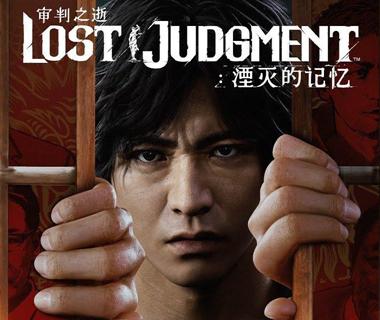 《审判之逝:湮灭的记忆》正式公开