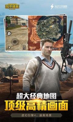 游戏资讯_和平精英_和平精英手机游戏下载_攻略_逗游网